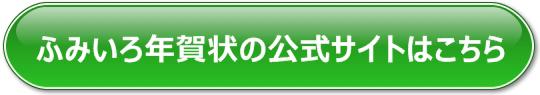 ふみいろ年賀状公式サイトはコチラ