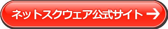 当サイト限定ネットスクウェアのクーポンコードプレゼント