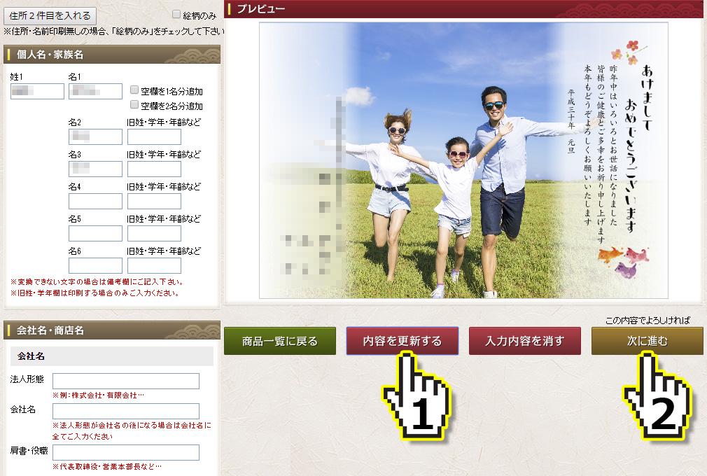 平安堂「内容を更新する」ボタンをクリックするとプレビュー画面に反映されます。