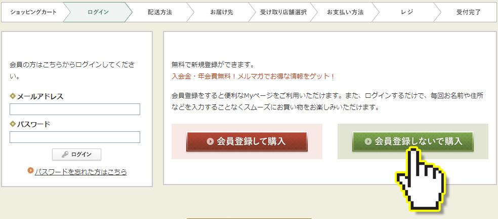 平安堂ログインor会員登録して購入or会員登録しないで購入のいずれかをクリックします。