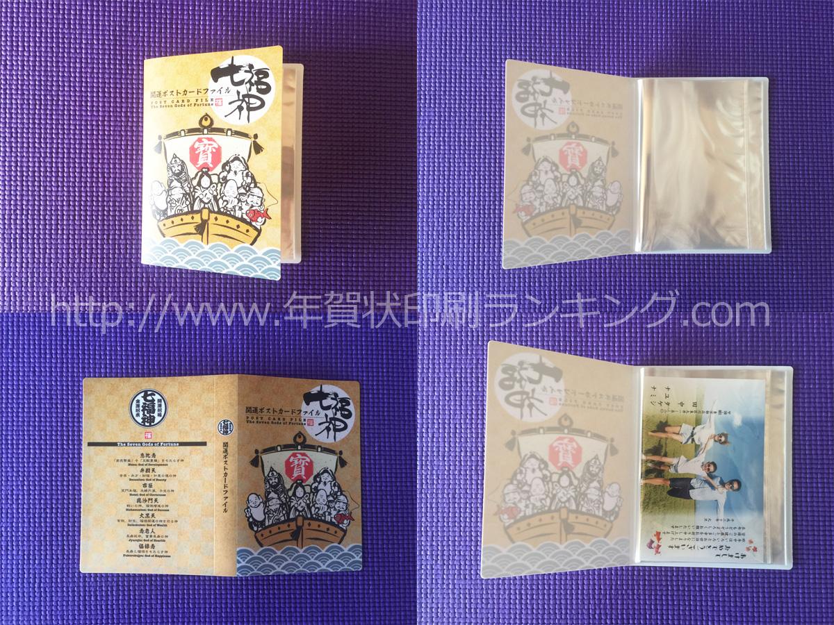 平安堂の開運ポストカードファイル