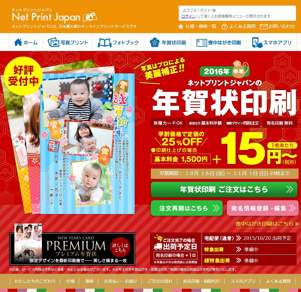 ネットプリントジャパンの年賀状印刷について