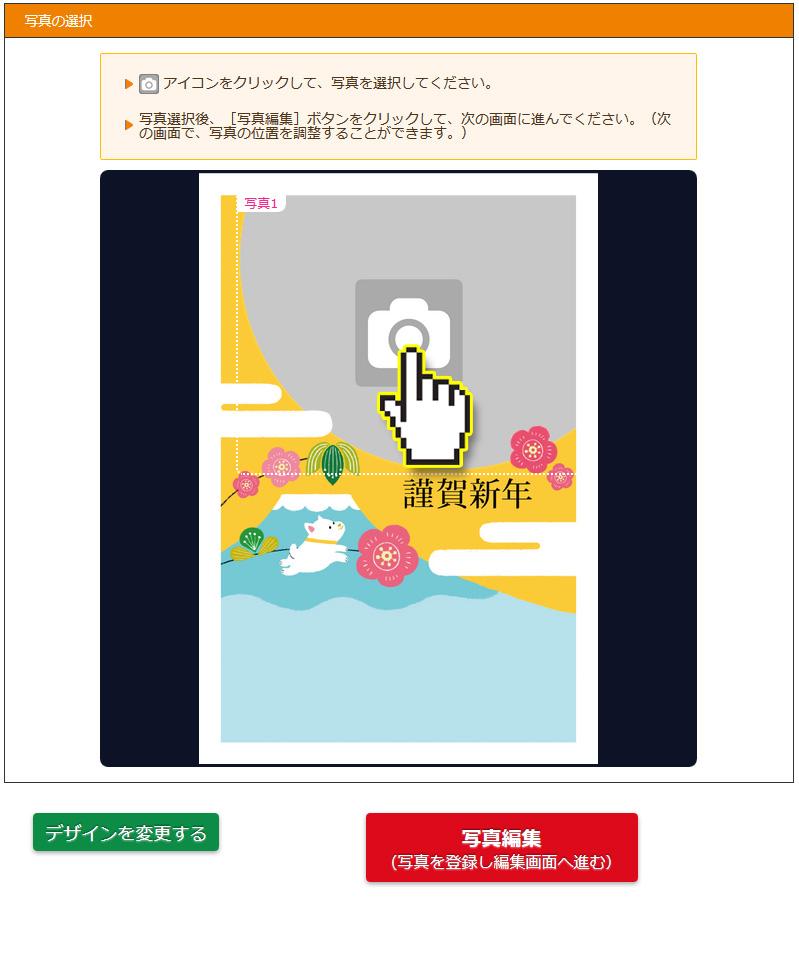 ネットスクウェア編集画面