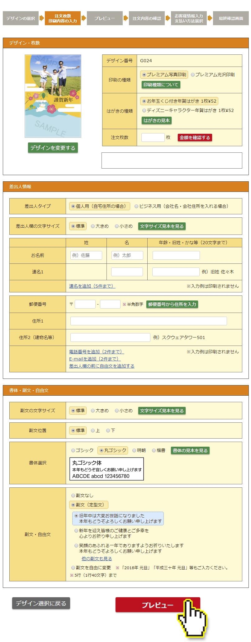ネットスクウェア印刷タイプ・枚数、差出人情報、副文などの情報を入力