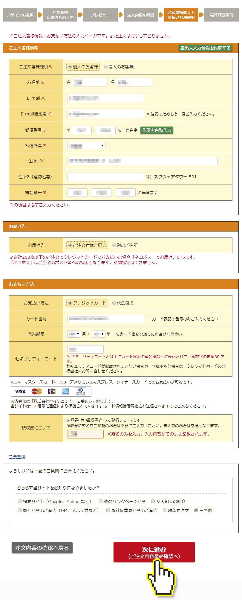 ネットスクウェア注文者情報/届け先/支払方法を入力