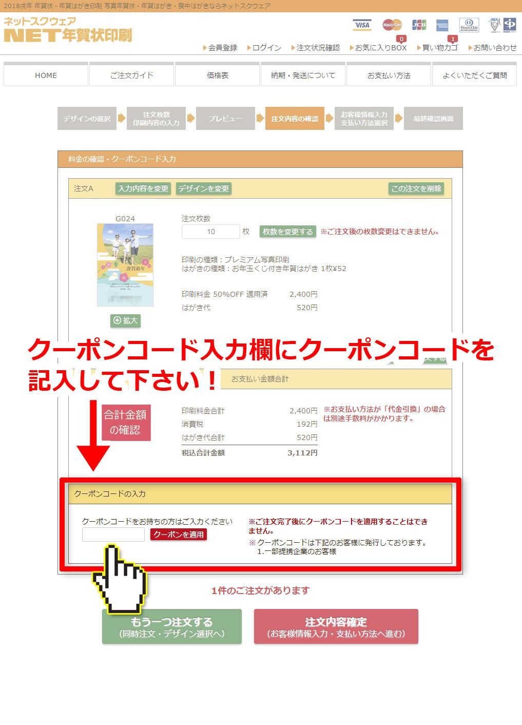 注文フォームの「注文内容の確認ページ」でネットスクウェアのクーポンコードを記入して下さい。