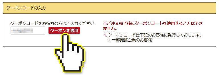 ネットスクウェアのクーポンコードを入力したら、横の「クーポンを適用」ボタンをクリック