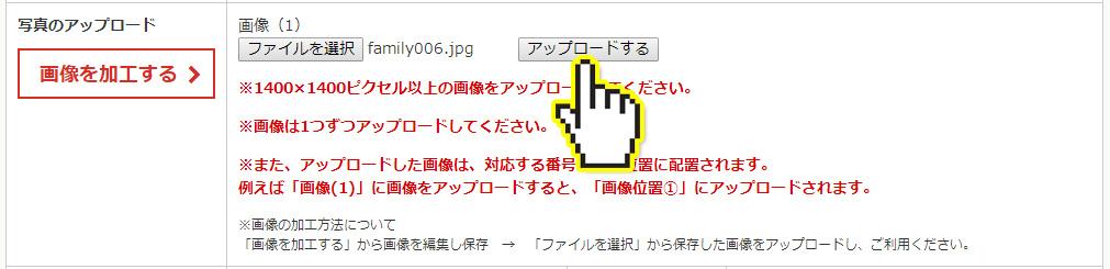 「アップロード」ボタンをクリックしアップロードします。
