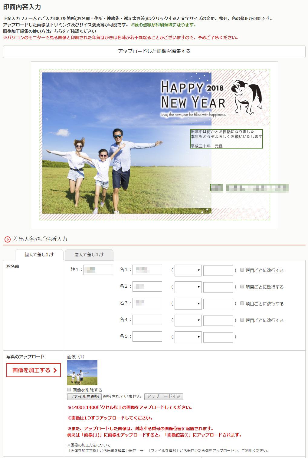 画像がアップロードされ、印刷イメージに反映されます。