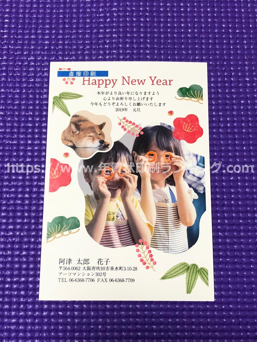 おたより本舗の年賀状サンプル【直接印刷】レビュー
