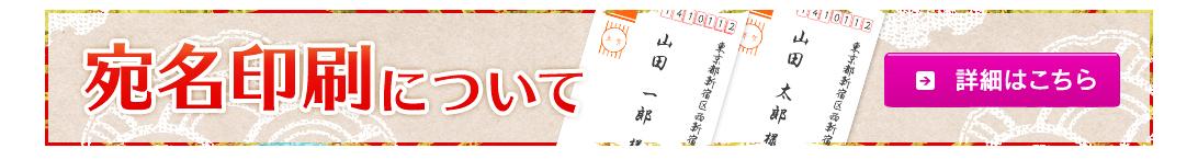 イオンの宛名印刷