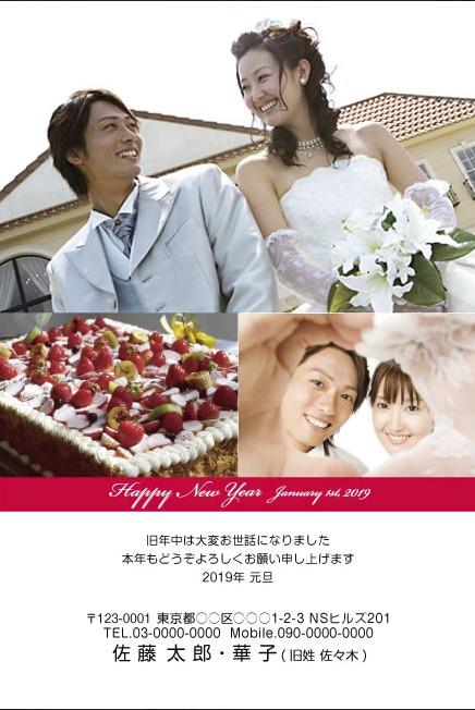 ネットスクウェアの結婚報告年賀状サンプル