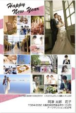 おたより本舗の結婚報告年賀状サンプル