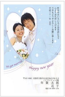 ラクポの結婚報告年賀状サンプル