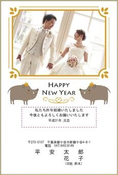 平安堂の結婚報告年賀状サンプル