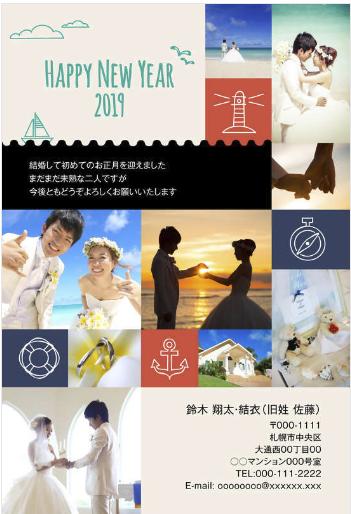 年賀家族2018の結婚報告年賀状サンプル