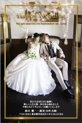 アンビエンテの結婚報告年賀状サンプル