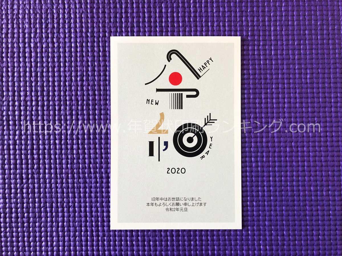 挨拶状ドットコムのデザインタイプ年賀状【スタンダード仕上げ】(N20C374)