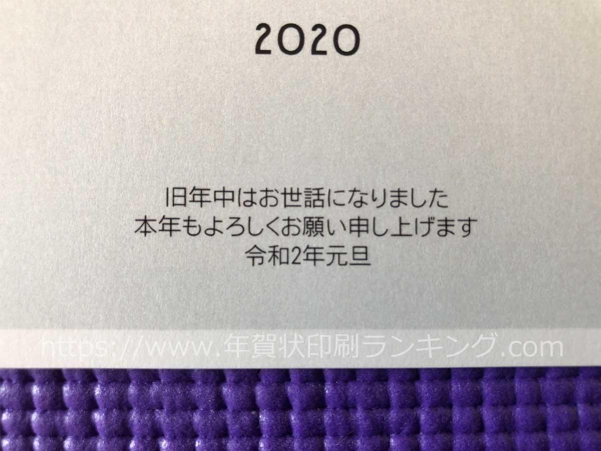 挨拶状ドットコム2020年デザインタイプ年賀状(N20C374)の文字部分のアップ