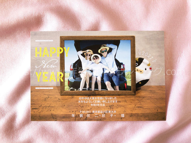 挨拶状ドットコム2021年写真フレームタイプ 写真1枚 N21E110【プレミアム仕上げ】