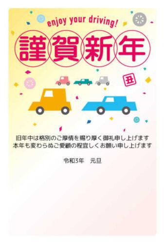 車ポップデザイン年賀状