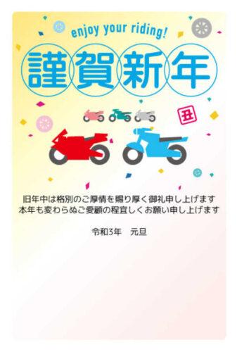バイクポップデザイン年賀状