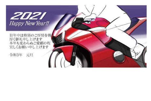 バイクモダンデザイン年賀状