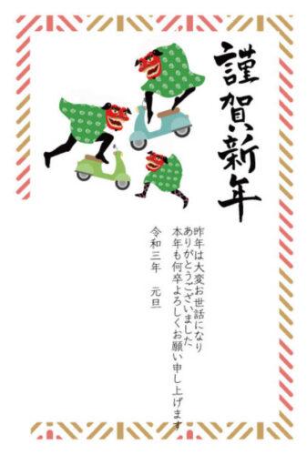 獅子舞バイクイラストデザイン年賀状