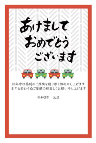 車筆文字デザイン年賀状
