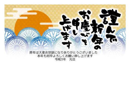 タイヤ和風クラシックデザイン年賀状