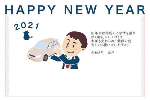 車カジュアルデザイン年賀状