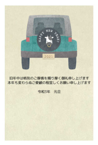 木版画風可愛い車イラスト 自動車関連年賀状デザイン